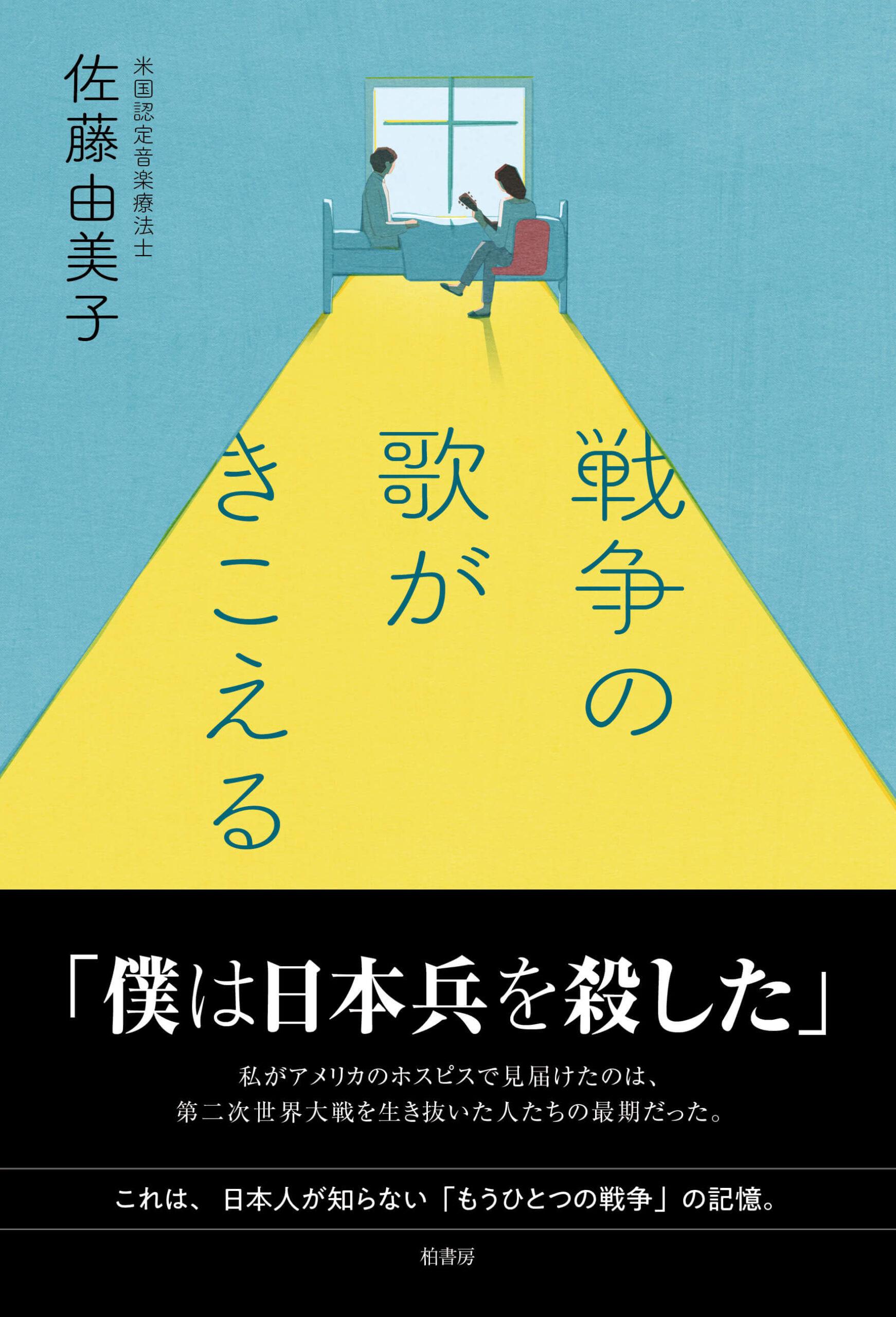 senso_cove-obi_senden-small